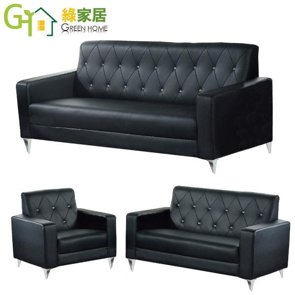【綠家居】梅華亞 時尚水鑽皮革沙發椅組合(1+2+3人座)