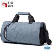 旅行袋健身包運動包男旅行包女手提旅游包小行李袋單肩訓練包圓筒包