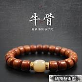 佛珠手鏈 西藏牦牛骨手串骨頭靈骨藏式開光佛珠辟邪牛角手鏈男女菩提子文玩