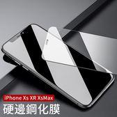 Benks 非滿版iPhone Xs XR XsMax 手機膜 超薄 高清 保護膜 電鍍 高清 抗藍光 手機膜 防爆 螢幕保護貼