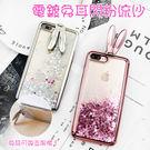 日韓 iPhone 8 7 6S 6 Plus 手機殼 兔耳朵 支架 液體流沙 閃粉亮片 電鍍 矽膠 保護殼 女款潮殼