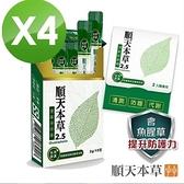 【南紡購物中心】【順天本草】順天本草2.5 四盒組(15入/盒)