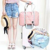 旅行包 旅行便攜折疊手提袋輕便衣服收納包單肩包大容量待產包可套行李箱 5色
