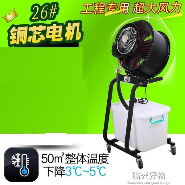 工業噴霧風扇工程專用電風扇加水霧化水冷戶外降溫壁掛落地扇商業 220v NMS陽光好物