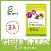 【南紡購物中心】UDR專利玫瑰晶球益菌酵素EX x3盒
