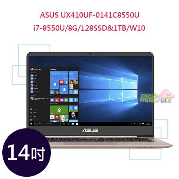 ASUS UX410UF-0141C8550U 14吋  ◤0利率◢ Zenbook FHD 筆電 (i7-8550U/8G/128SSD&1TB/W10) 玫瑰金