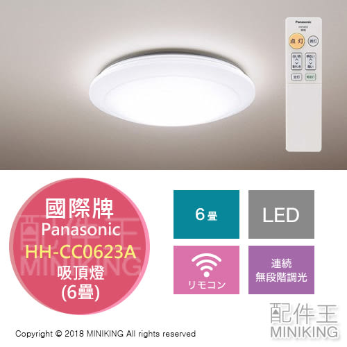 【配件王】日本代購 2017 國際牌 天井燈 吸頂燈 6疊 調色型