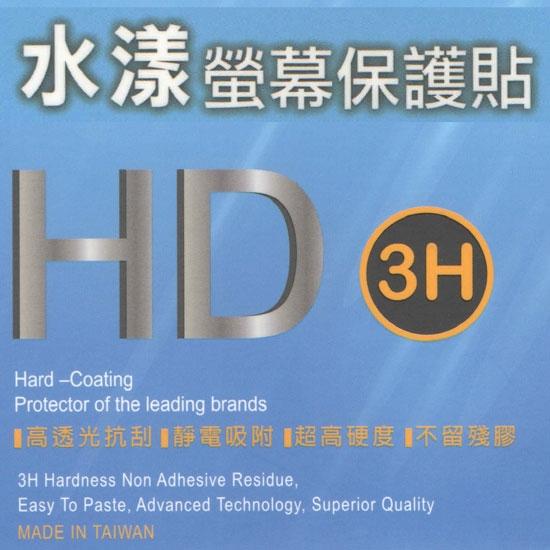華為 HUAWEI MediaPad X1/X2 7吋通用7D-501L GEM-702L 703L 水漾螢幕保護貼/靜電吸附/光學級素材/具修復功能