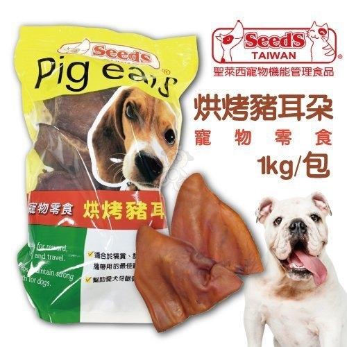 『寵喵樂旗艦店』【超值包】聖萊西Seeds《烘烤豬耳朵/豬耳 寵物零食1kg》耐咬天然/狗狗磨牙