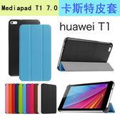 【陸少】華為 HuaWei Mediapad T1 7.0 平板皮套 卡斯特紋 超薄 三折 華為T1保護套 支架 保護殼 平板皮套