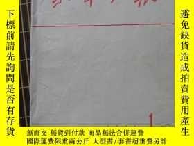 二手書博民逛書店罕見新華月報(1977 1)Y8891 出版1977