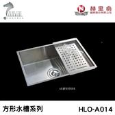 《赫里翁》HLO-A014 方形水槽 MIT歐化不銹鋼 廚房水槽