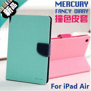 免運 蘋果iPad AIR保護套 iPad5保護套 撞色保護套