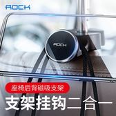 ROCK 車載支架 通用 多功能 磁吸支架 座椅後背掛鉤 平板支架 手機支架 車載掛鉤