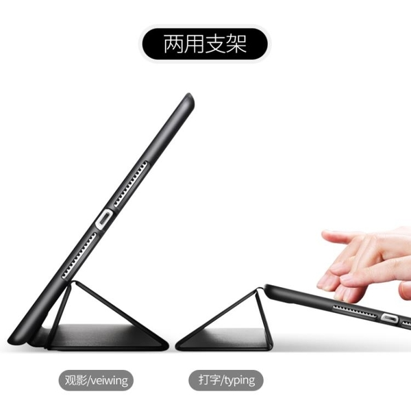 2019新款ipad保護套蘋果9.7英寸2017版平板電腦殼子硅膠全包