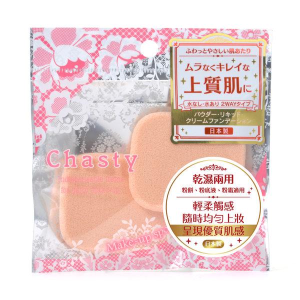 《日本製》粉撲海綿 Chasty 閃耀肌粉底液專用角形N 2入 (434382)  ◇iKIREI
