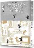華文小說百年選.臺灣卷1