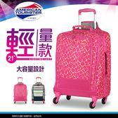 新秀麗美國旅行者Samsonite大容量拉桿旅行袋 S94 行李箱商務箱 21吋