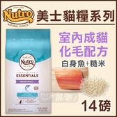 PetLand寵物樂園《Nutro美士》室內成貓化毛配方(白身魚+糙米)-14LB / 貓飼料