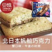 【即期良品】日本零食 Bourbon北日本帆船雙味巧克力餅乾(原味/抹茶/香草鹽/栗子/香草/草莓)