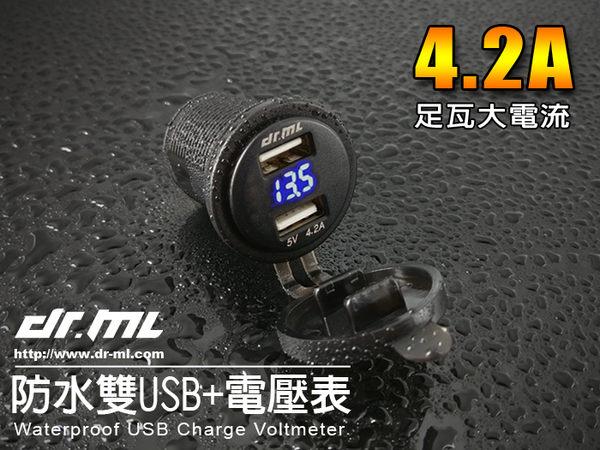『駒田部屋』【雙USB+電壓表】二合一 防水 USB充電座 保險絲線組 機車 摩托車 不是機車小U 駒典
