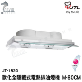 《喜特麗》JT 1820M 歐化全隱藏式電熱排油煙機除油煙機80 公分電熱型