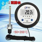 數顯溫度計 魚缸創紀電子數顯溫度計家用帶探頭工業養殖水溫計室內大棚