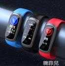 智慧手環 防水智慧手環4代測運動跑步彩屏手錶通用 韓菲兒