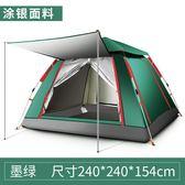 帳篷 帳篷戶外3-4人全自動二室一廳2人露營野外加厚防雨野營5-8 米蘭街頭IGO