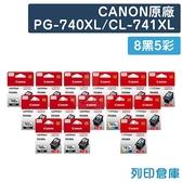 原廠墨水匣 CANON 8黑5彩 高容量 PG-740XL+CL-741XL /適用 CANON MG2170/MG3170/MG4170/MG3570/MX477