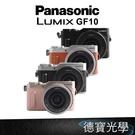 【雙12下殺商品】登錄送好禮 Panasonic Lumix GF10X 變焦鏡組 GF10 14-42mm 總代理公司貨 微單眼 4K 錄影