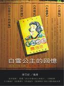 (二手書)白雪公主的回憶:中國四大名著400風雲人物召集
