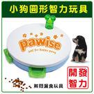 *KING WANG*美國pawise小...