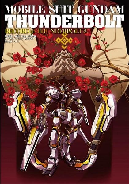 機動戰士鋼彈 雷霆宙域戰線 RECORD of THUNDERBOLT 動畫設定大全(2)