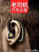 藍芽商務耳機 紐曼NM-K21 藍芽耳機掛耳式無線開車專用超長待機單耳耳麥  DF   雙12