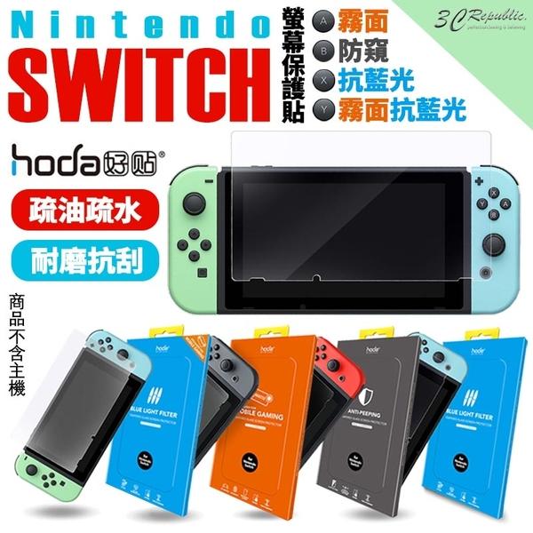 hoda 任天堂 Nintendo Switch 9H 玻璃貼 保護貼 霧面 防窺 抗藍光