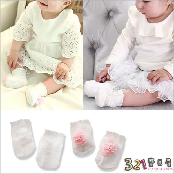 防滑襪童襪嬰兒襪子寶寶襪立體花朵短襪甜美短筒襪-321寶貝屋