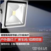 LED投光燈50w戶外投射燈防水2廣告泛光燈室外強光探照廠房路100W ATF探索先鋒
