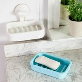✭米菈生活館✭【S09】吸盤肥皂盒 多功能肥皂盒 浴室用品 創意居家 肥皂架 掛壁式肥皂盒