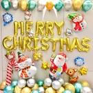 【聖誕節歡樂氣球套餐組】附打氣筒+膠帶 派對布置 生日氣球 聖誕節 聚會 慶祝 DIY [百貨通]