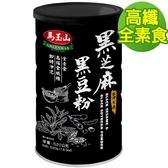 1111限定下單5折【馬玉山】黑芝麻黑豆粉520g