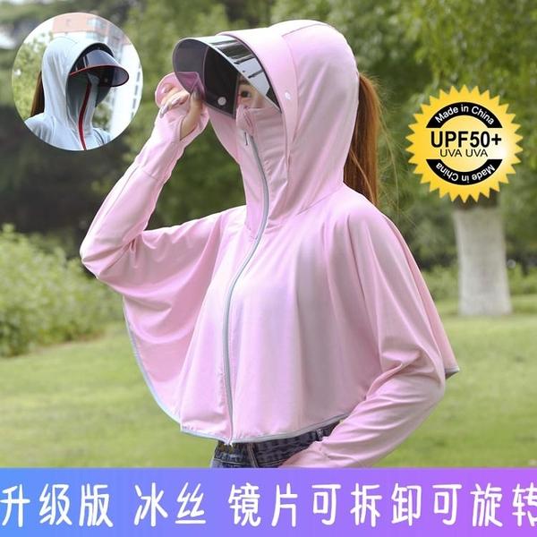 防曬衣女新款防曬服冰絲薄外套夏短款防紫外線披肩 琪朵市集