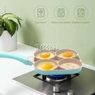 煎雞蛋鍋 雞蛋漢堡機不粘平底鍋家用小煎鍋早餐鍋荷包煎蛋神器四孔模具神器
