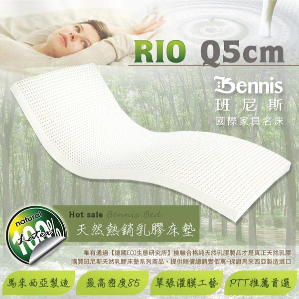 【班尼斯國際名床】~【雙人5x6.2尺x5cm】百萬馬來保證‧馬來西亞頂級天然乳膠床墊