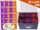 【套套先生】愛貓 果香味 保險套 144片裝 草 莓( 家庭計畫 衛生套 熱銷 情趣 推薦 單片5.2元 )