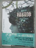 【書寶二手書T5/一般小說_LFK】蟲林鎮-精綴師(上)_大衛.鮑爾達奇