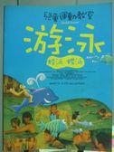 【書寶二手書T9/體育_QGE】兒童運動教室-游泳(蛙泳、蝶泳)_溫宇紅