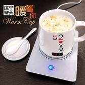 恆溫墊暖暖杯55度加熱水杯加熱器暖杯墊自動恒溫杯熱牛奶神器杯子底座 免運 零度