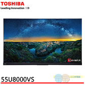 限區配送+基本安裝TOSHIBA 東芝 55型4K量子黑面板HDR QLED液晶顯示器 55U8000VS