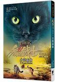 貓戰士五部曲部族誕生之五 分裂森林